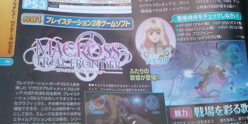 Macross-Trial-Frontier-Announced