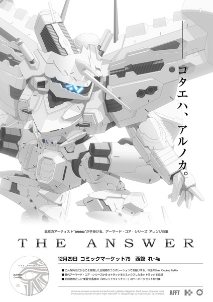 ACket03 Armored Core Fan Stuff from Comiket 79