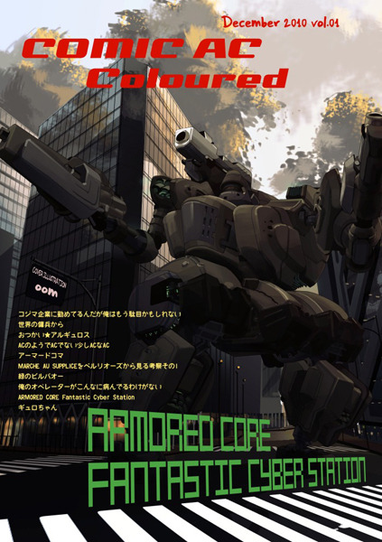 ACket05 Armored Core Fan Stuff from Comiket 79
