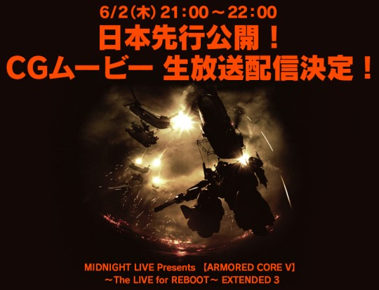 Armored Core V Extended 3